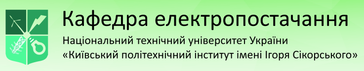 Кафедра електропостачання